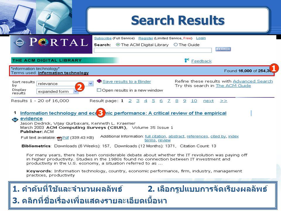 Search Results 1. 2. 3. 1. คำค้นที่ใช้และจำนวนผลลัพธ์ 2. เลือกรูปแบบการจัดเรียงผลลัพธ์