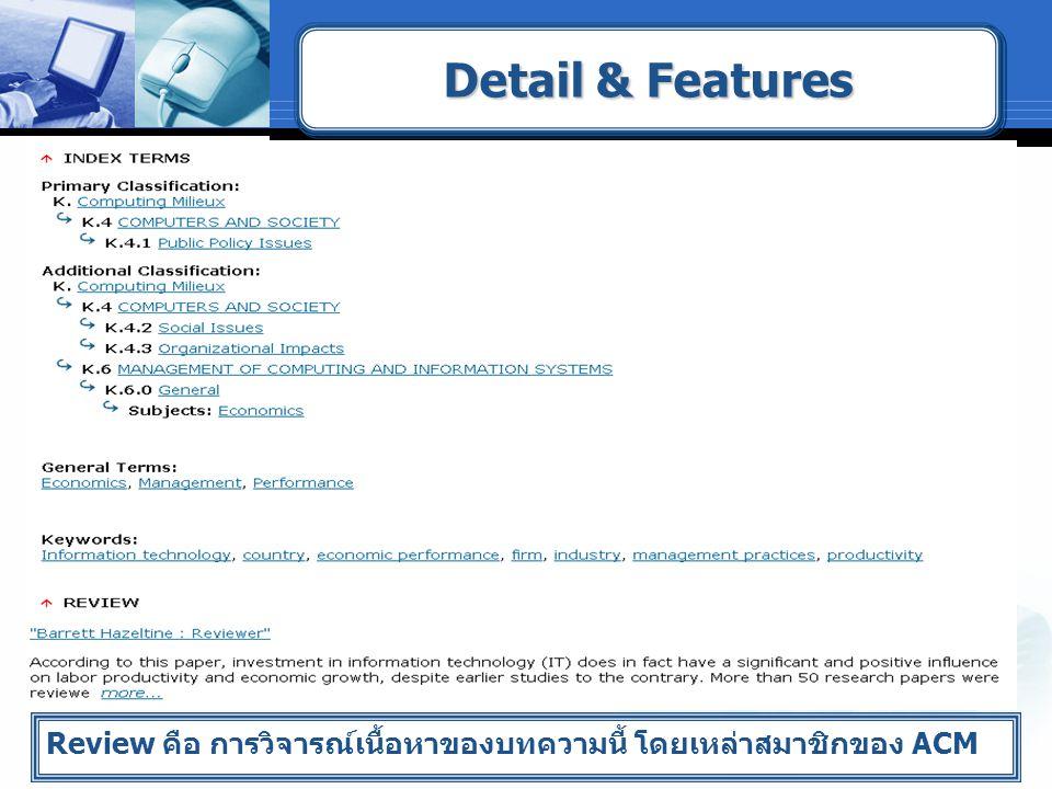 Detail & Features Review คือ การวิจารณ์เนื้อหาของบทความนี้ โดยเหล่าสมาชิกของ ACM