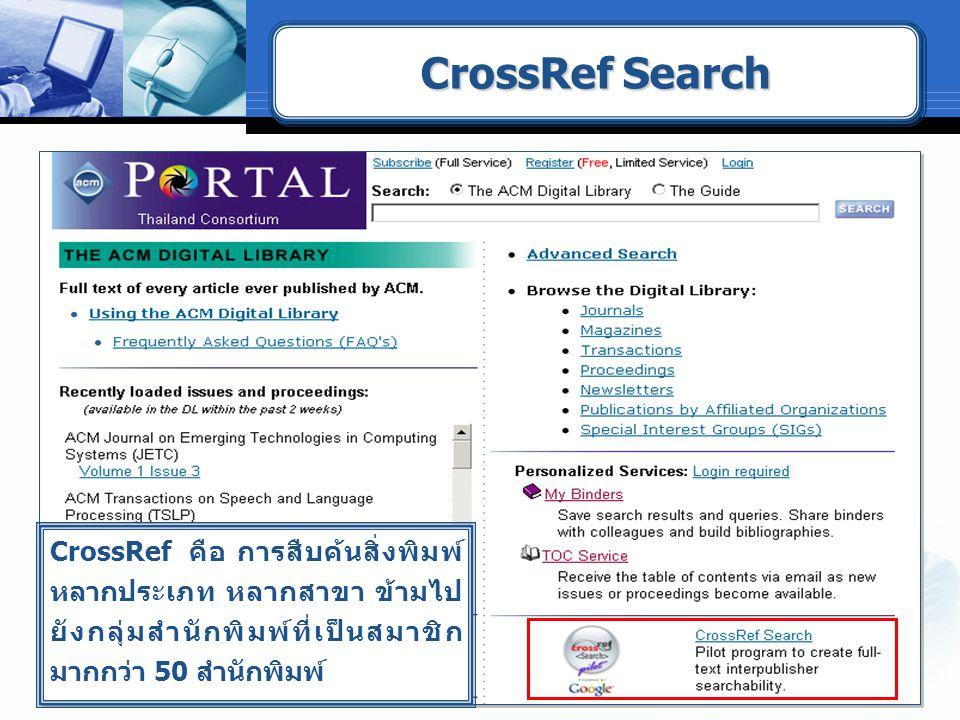 CrossRef Search CrossRef คือ การสืบค้นสิ่งพิมพ์หลากประเภท หลากสาขา ข้ามไปยังกลุ่มสำนักพิมพ์ที่เป็นสมาชิกมากกว่า 50 สำนักพิมพ์