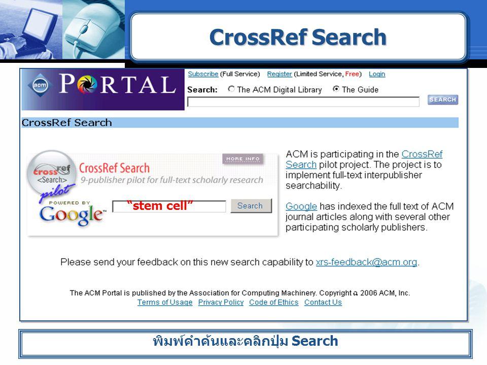 พิมพ์คำค้นและคลิกปุ่ม Search