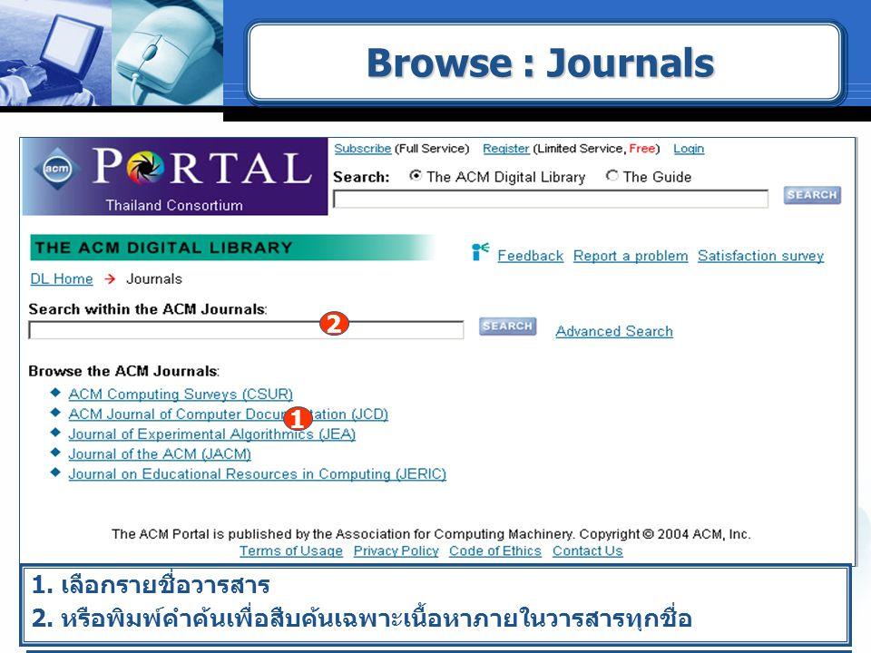 Browse : Journals 2 1 1. เลือกรายชื่อวารสาร