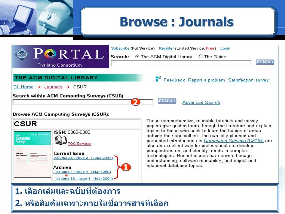 Browse : Journals 2 1 1. เลือกเล่มและฉบับที่ต้องการ