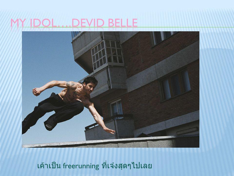 My Idol….devid belle เค้าเป็น freerunning ที่เจ๋งสุดๆไปเลย