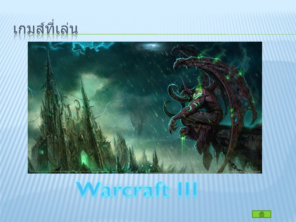 เกมส์ที่เล่น Warcraft III