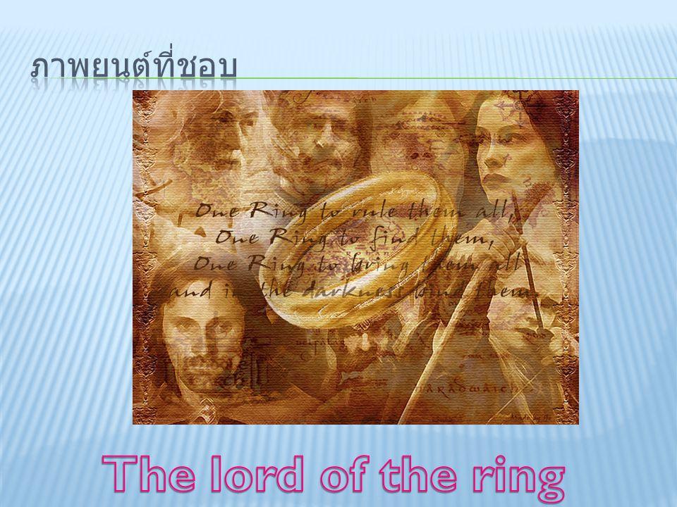 ภาพยนต์ที่ชอบ The lord of the ring