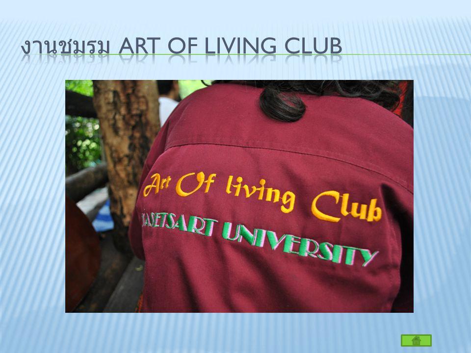 งานชมรม Art of living club