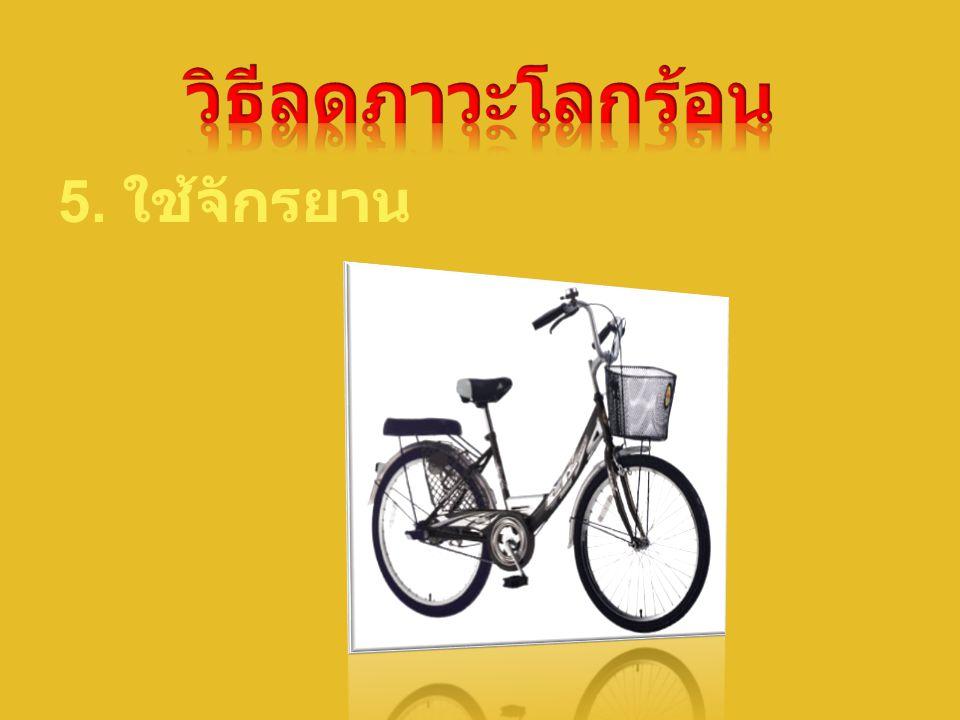 วิธีลดภาวะโลกร้อน 5. ใช้จักรยาน