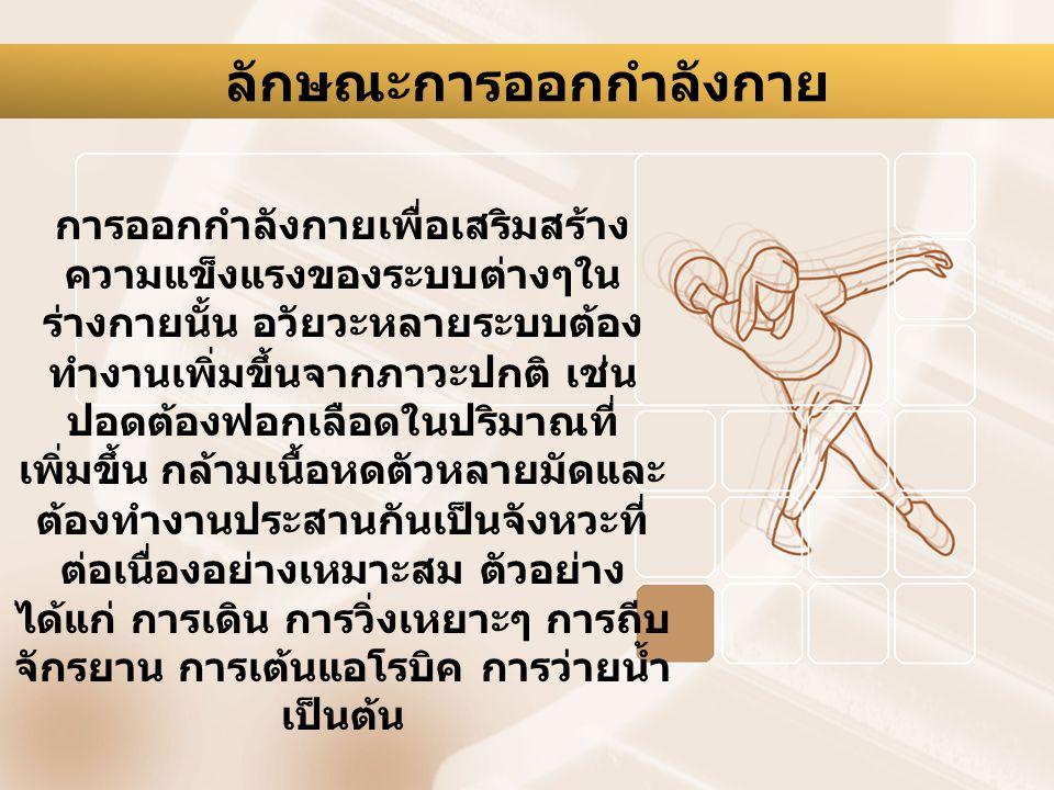 ลักษณะการออกกำลังกาย
