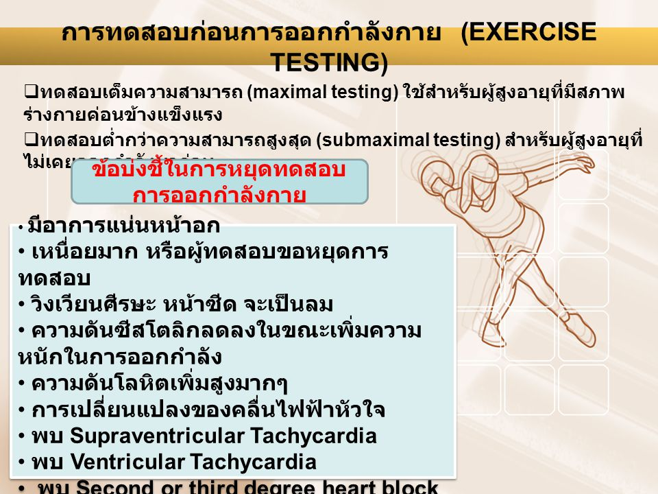 การทดสอบก่อนการออกกำลังกาย (EXERCISE TESTING)