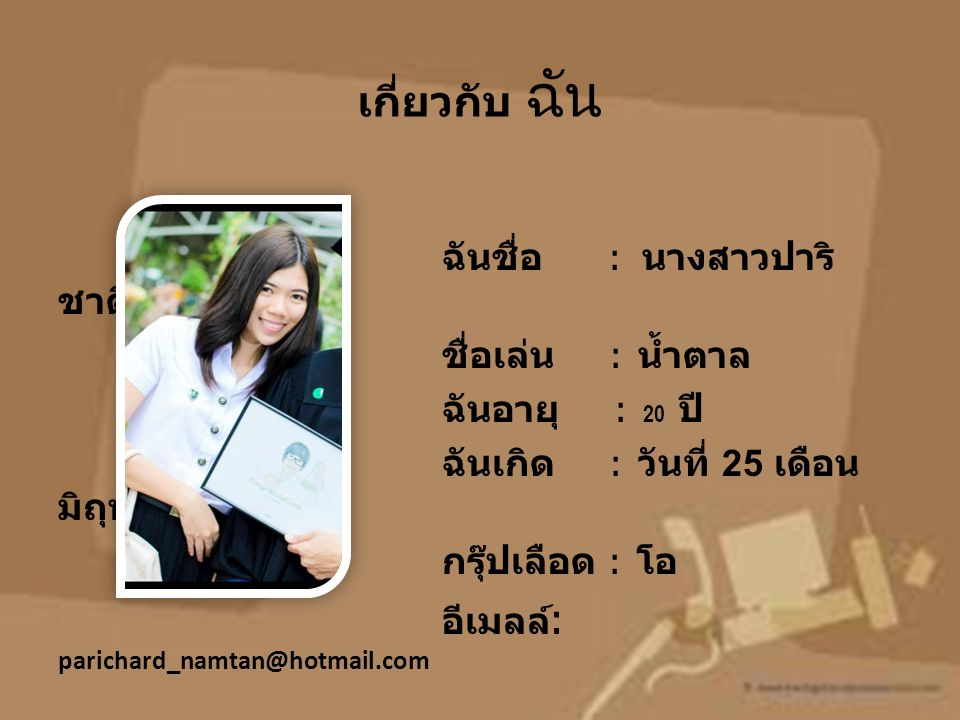 อีเมลล์: parichard_namtan@hotmail.com
