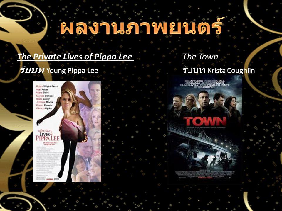 ผลงานภาพยนตร์ The Private Lives of Pippa Lee The Town รับบท Young Pippa Lee รับบท Krista Coughlin