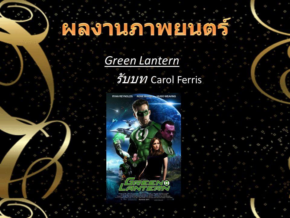 ผลงานภาพยนตร์ Green Lantern รับบท Carol Ferris