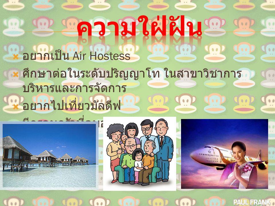 ความใฝ่ฝัน อยากเป็น Air Hostess