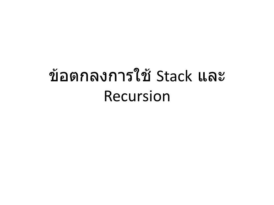 ข้อตกลงการใช้ Stack และ Recursion