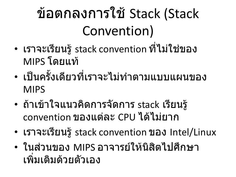 ข้อตกลงการใช้ Stack (Stack Convention)