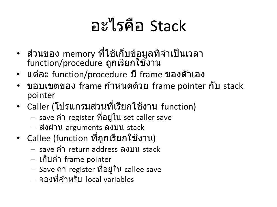 อะไรคือ Stack ส่วนของ memory ที่ใช้เก็บข้อมูลที่จำเป็นเวลา function/procedure ถูกเรียกใช้งาน. แต่ละ function/procedure มี frame ของตัวเอง.