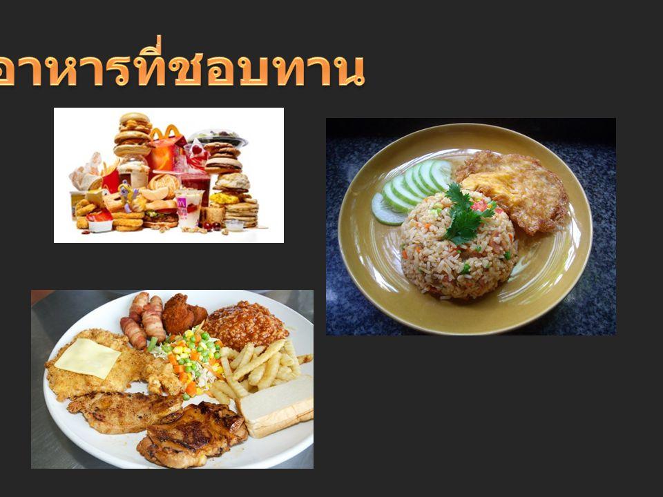 อาหารที่ชอบทาน