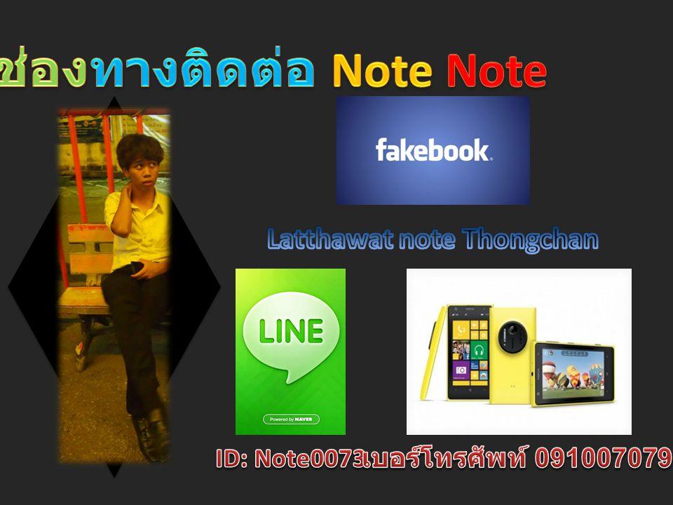 ช่องทางติดต่อ Note Note Latthawat note Thongchan