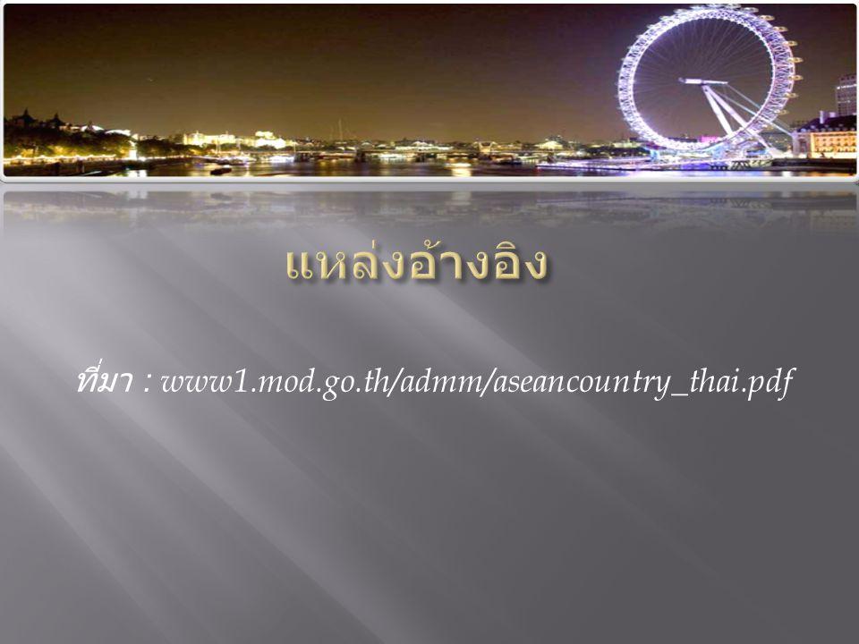แหล่งอ้างอิง ที่มา : www1.mod.go.th/admm/aseancountry_thai.pdf