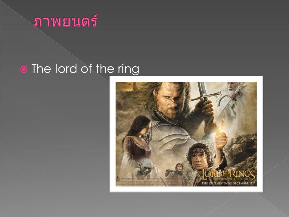 ภาพยนตร์ The lord of the ring