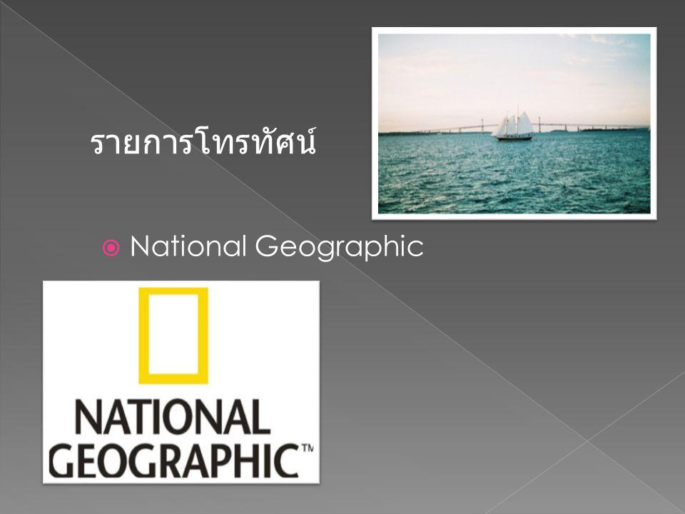 รายการโทรทัศน์ National Geographic