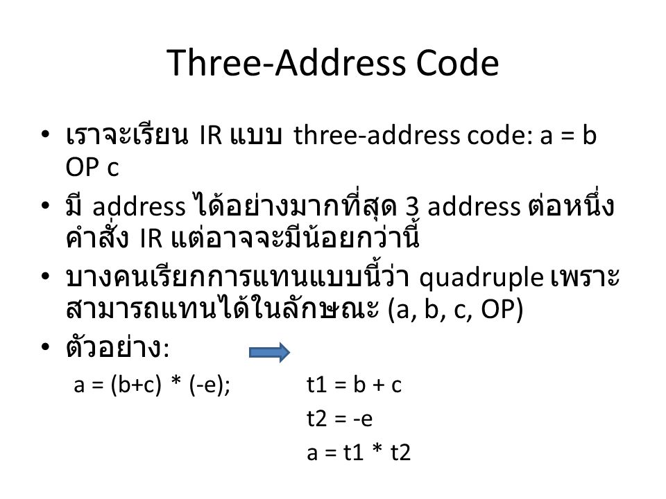 Three-Address Code เราจะเรียน IR แบบ three-address code: a = b OP c