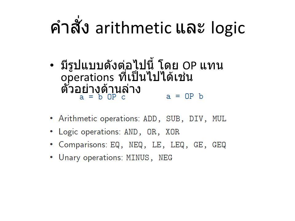 คำสั่ง arithmetic และ logic