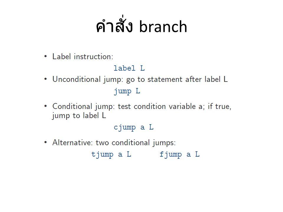 คำสั่ง branch