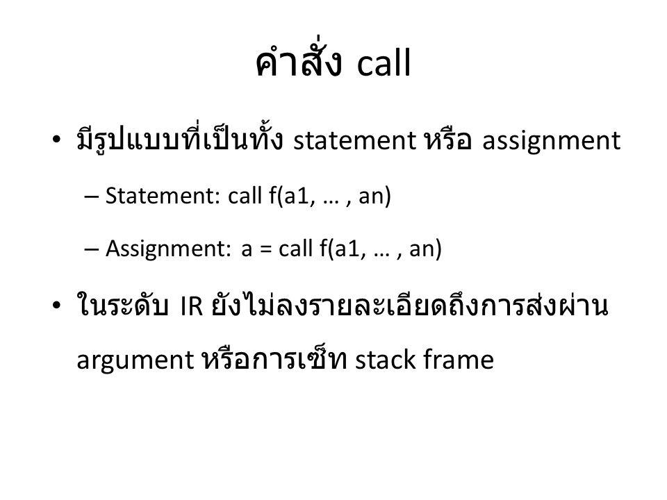 คำสั่ง call มีรูปแบบที่เป็นทั้ง statement หรือ assignment
