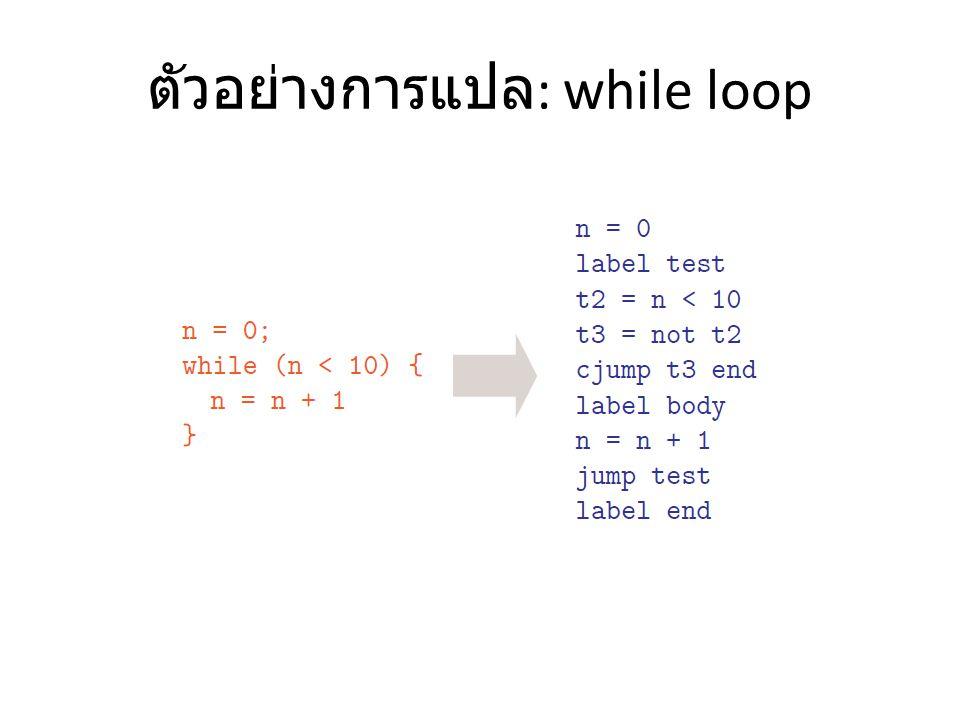 ตัวอย่างการแปล: while loop