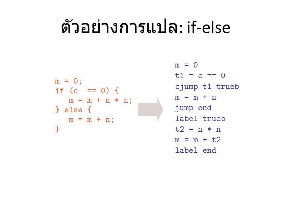 ตัวอย่างการแปล: if-else