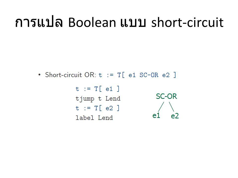 การแปล Boolean แบบ short-circuit