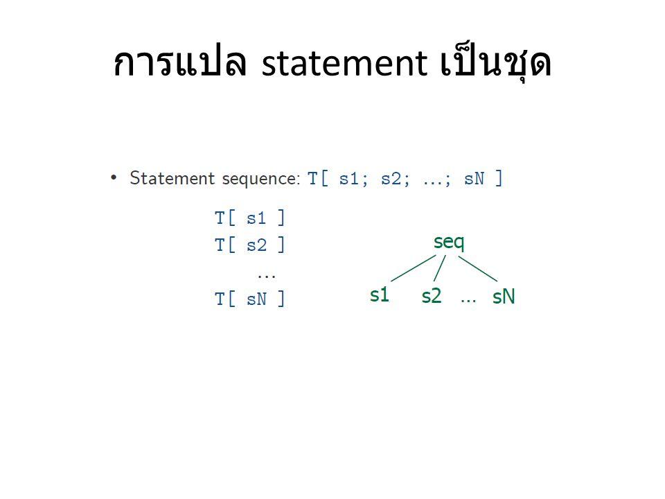การแปล statement เป็นชุด