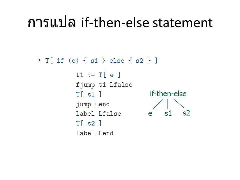 การแปล if-then-else statement