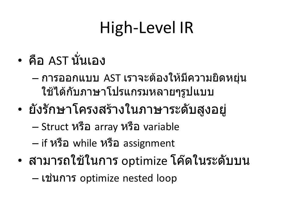 High-Level IR คือ AST นั่นเอง ยังรักษาโครงสร้างในภาษาระดับสูงอยู่
