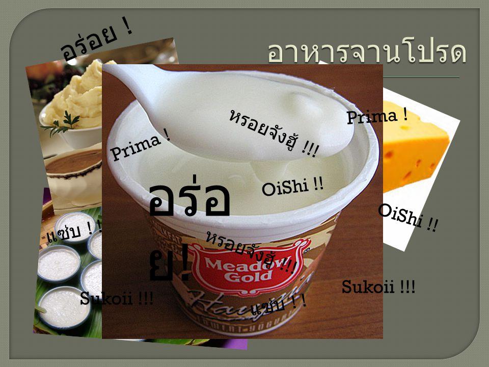 อร่อย! อาหารจานโปรด อร่อย ! Prima ! หรอยจังฮู้ !!! Prima ! OiShi !!