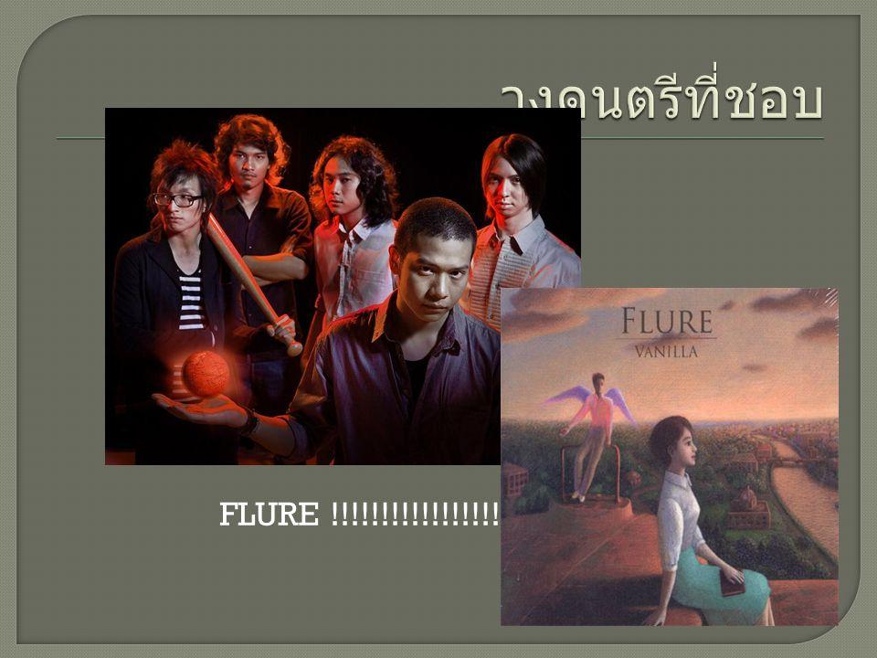 วงดนตรีที่ชอบ FLURE !!!!!!!!!!!!!!!!!
