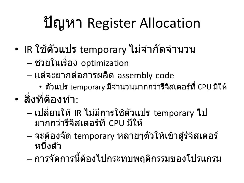 ปัญหา Register Allocation