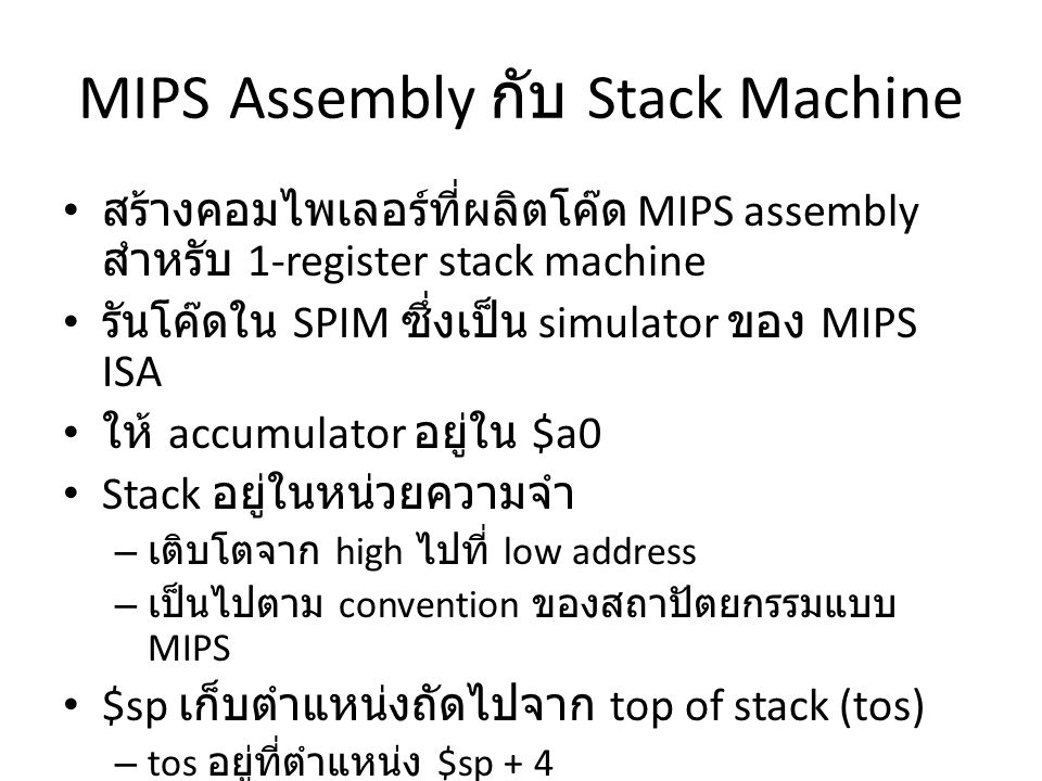 MIPS Assembly กับ Stack Machine