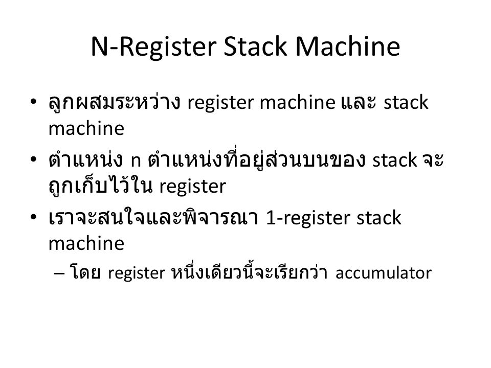 N-Register Stack Machine
