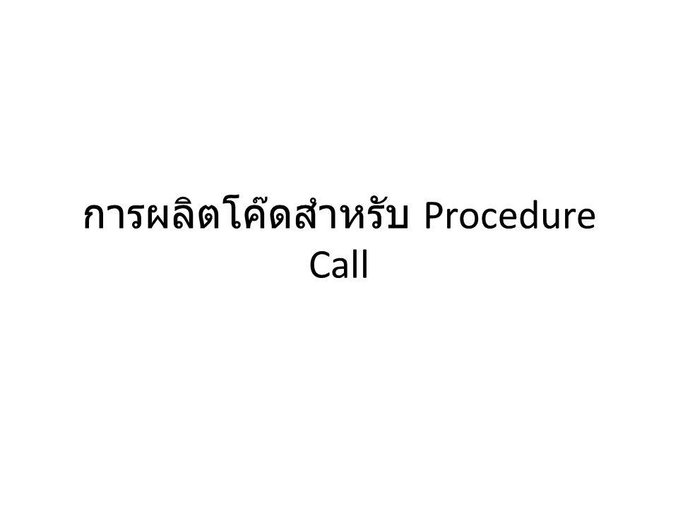 การผลิตโค๊ดสำหรับ Procedure Call