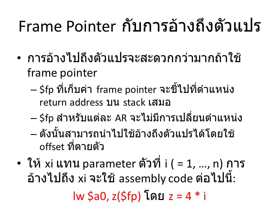 Frame Pointer กับการอ้างถึงตัวแปร