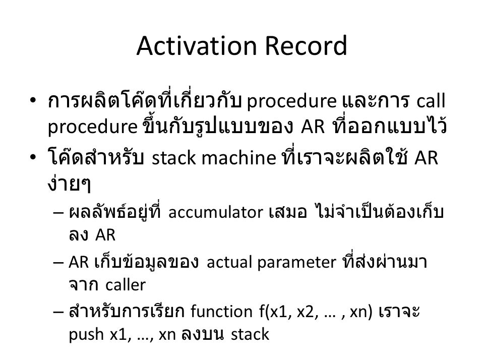 Activation Record การผลิตโค๊ดที่เกี่ยวกับ procedure และการ call procedure ขึ้นกับรูปแบบของ AR ที่ออกแบบไว้