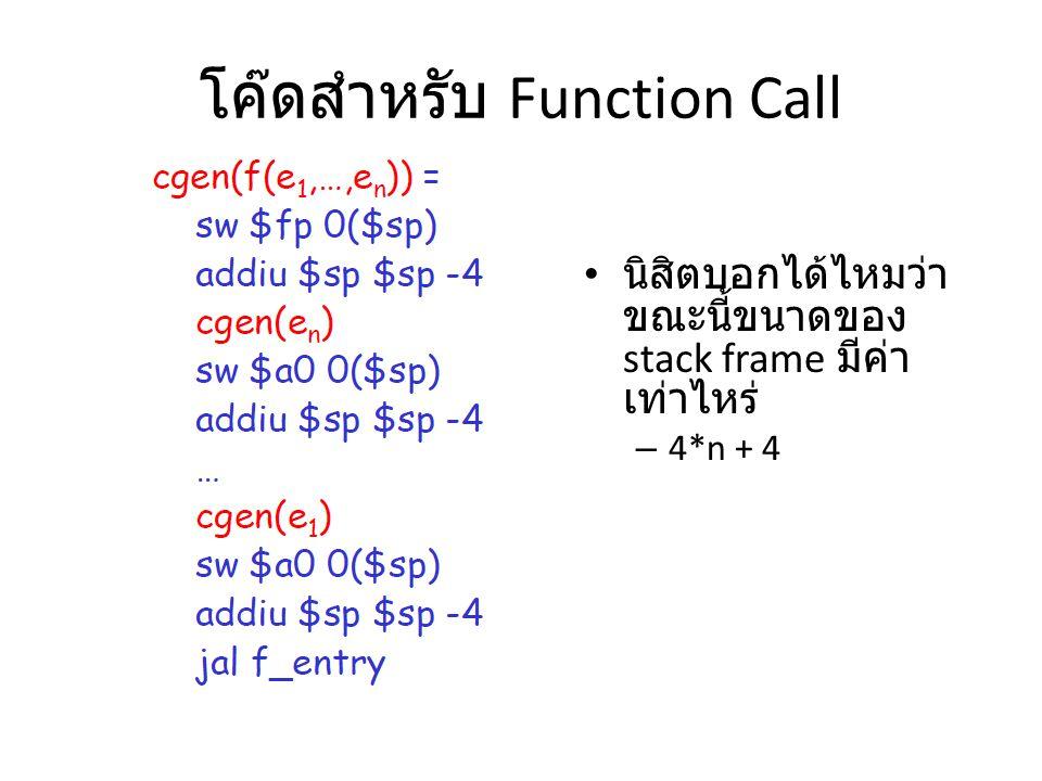 โค๊ดสำหรับ Function Call