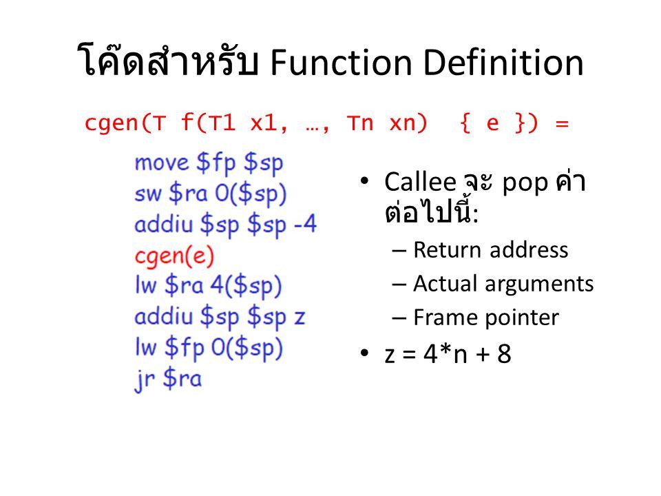 โค๊ดสำหรับ Function Definition
