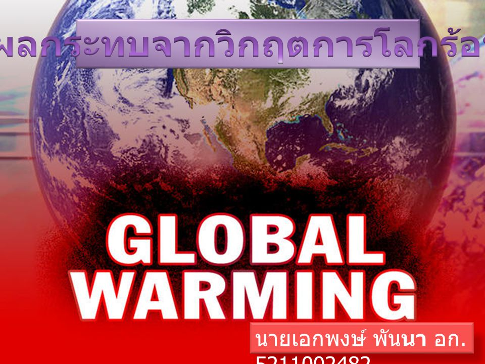 ผลกระทบจากวิกฤตการโลกร้อน