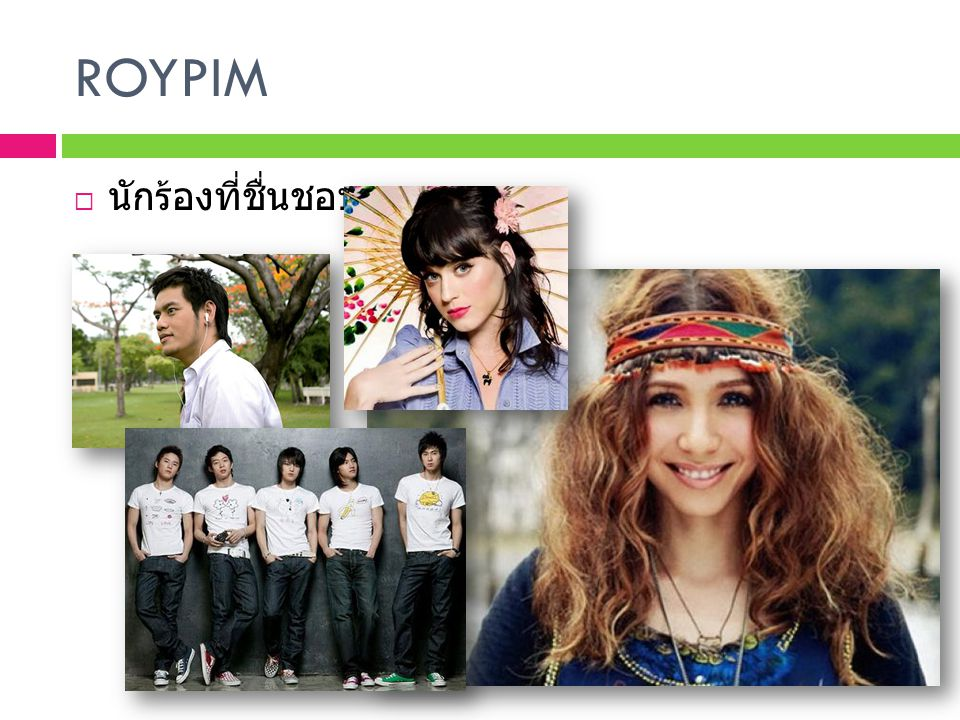 ROYPIM นักร้องที่ชื่นชอบ