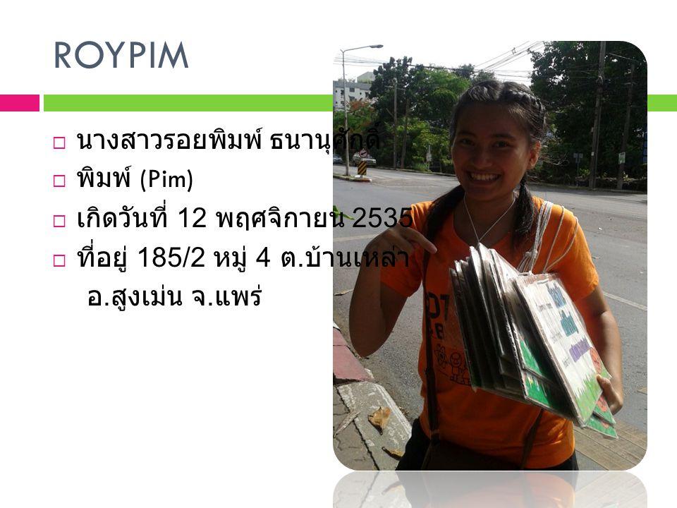 ROYPIM นางสาวรอยพิมพ์ ธนานุศักดิ์ พิมพ์ (Pim)
