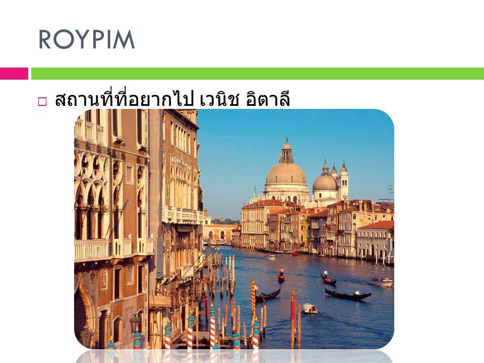 ROYPIM สถานที่ที่อยากไป เวนิช อิตาลี