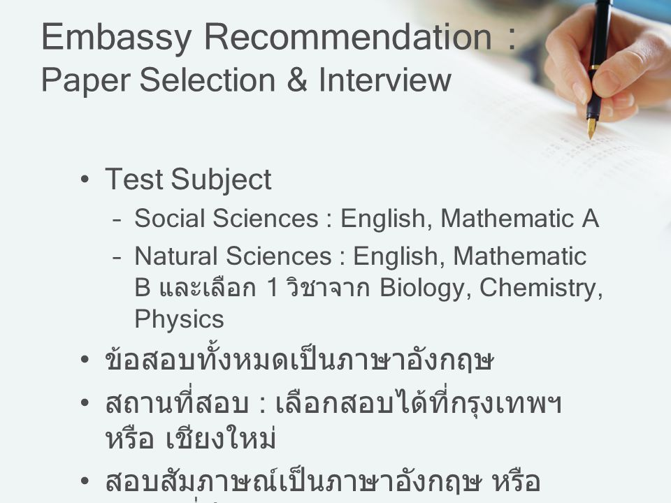 Embassy Recommendation : Paper Selection & Interview